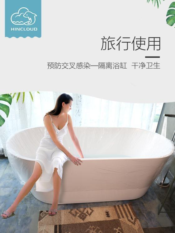 加厚大一次性浴缸套泡澡袋浴缸膜塑料袋酒店賓館出差旅行旅游用品  免運 可開發票 【易購生活館】