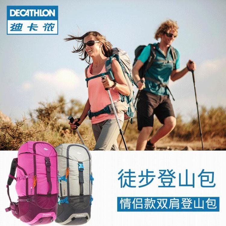 戶外運動雙肩男登山包女容量50升徒步旅行多功能大背包FOR1  免運 可開發票 【易購生活館】