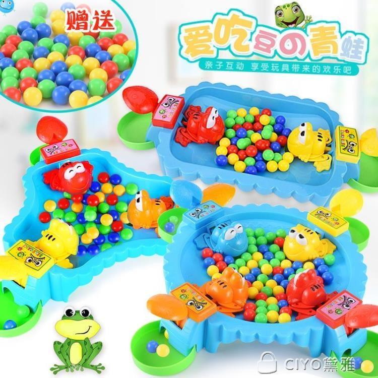 免運 可開發票 青蛙吃豆豆益智吃珠子桌面游戲親子互動兒童玩具3-6歲YYP 「新百匯」xb