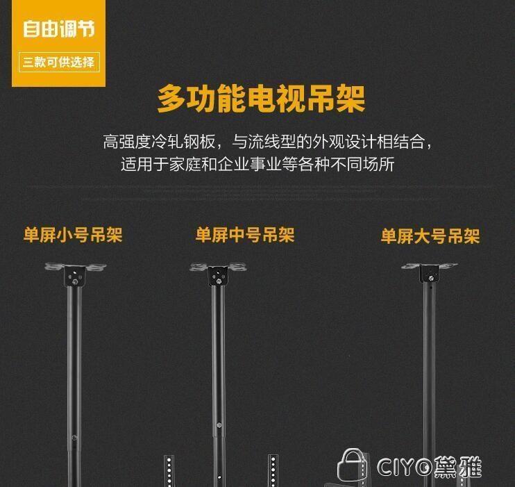免運 可開發票 通用液晶電視機吊架可伸縮旋轉顯示屏懸掛架吊頂支架14-32寸YYP 「新百匯」xb