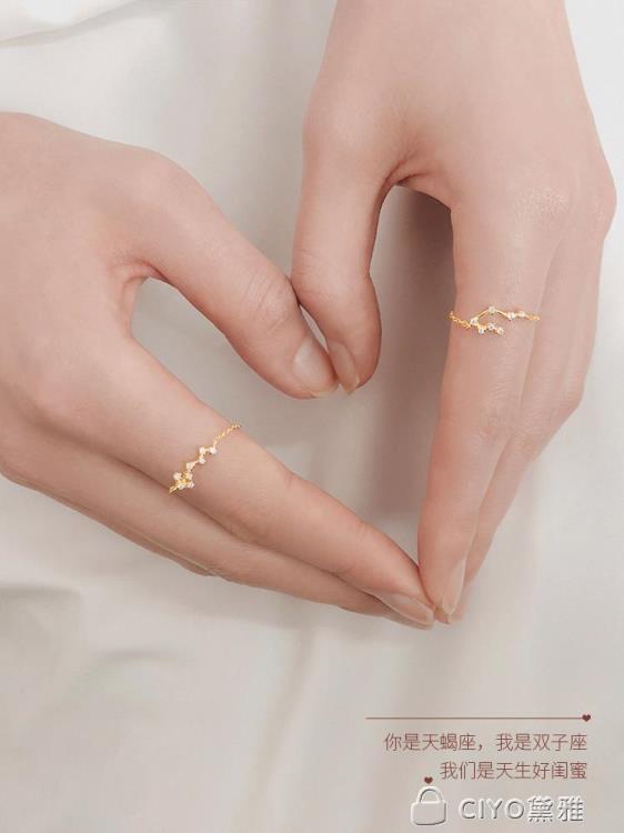 免運 可開發票 十二星座戒指女s925純銀日韓簡約潮人創意學生個性清新網紅食指戒 「新百匯」xb