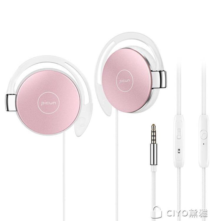 免運 可開發票 耳機掛耳式頭戴耳掛式運動跑步手機有線控耳麥K歌蘋果安卓電腦通用學生女生可愛 「新百匯」xb
