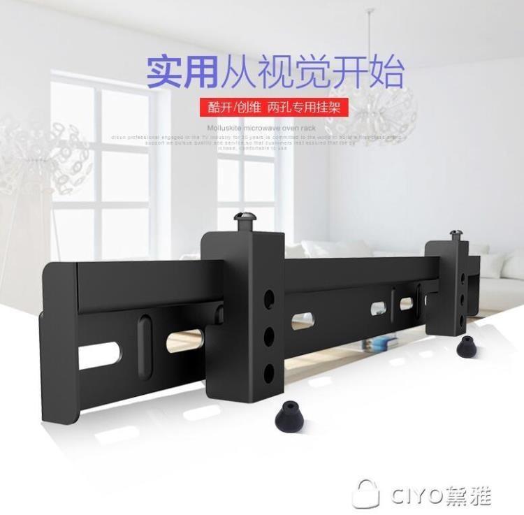 免運 可開發票 液晶電視機掛架酷開26- 55英寸通用壁掛墻支架加厚YYP 「新百匯」xb