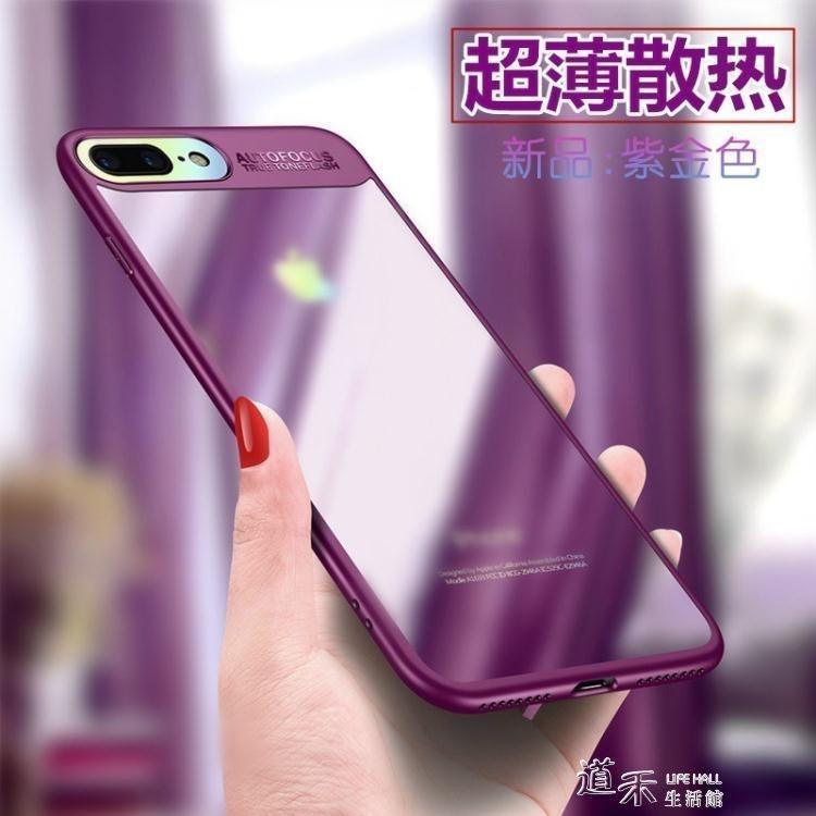 全店免運 蘋果7plus手機殼6s超薄iphone8硅膠軟套8P磨砂全包防摔潮男女
