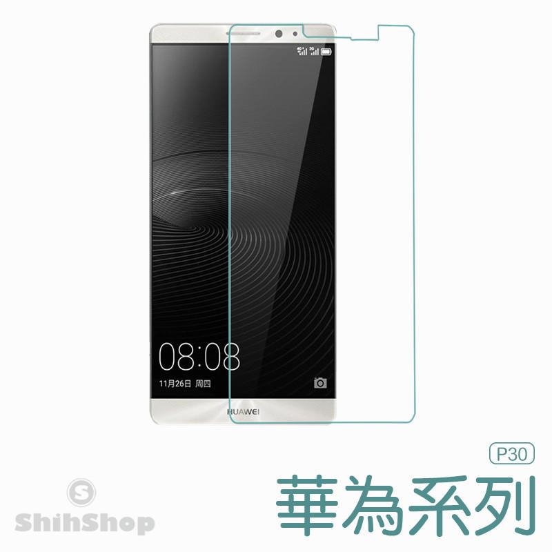 現貨✴華為 P30 鋼化玻璃 9H硬度 玻璃貼膜 強化玻璃 鋼化膜 手機保護貼 玻璃保護貼【B35】