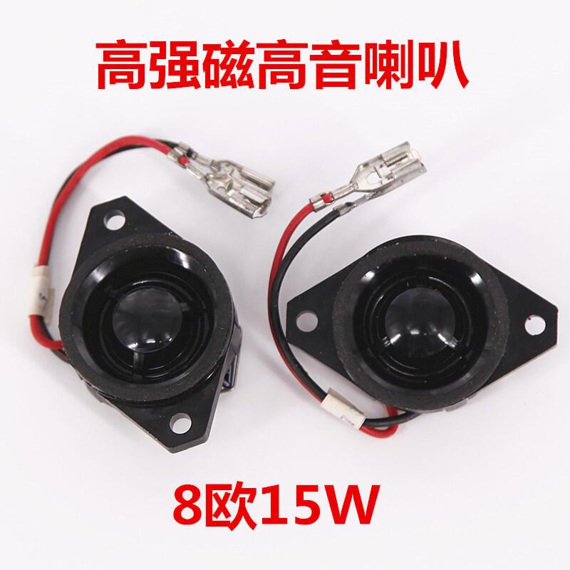高強磁高音喇叭帶高音電容喇叭帶線超高音喇叭高音喇叭8歐15W