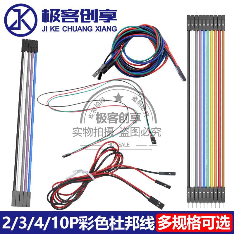 快速發貨 電子零件 杜邦線母對母公對公2P/3P/4P/5P/10P彩色排線導線連接線20/70CM