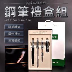 鋼筆三件禮盒【含墨水1瓶】 ◤ 3種筆頭 銥金筆尖 鐵盒包裝 3種顏色
