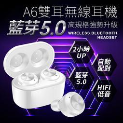 A6無線耳機 ◤【5.0藍芽】雙耳+贈充電艙 磁吸充電 自動配對 蘋果/安卓兼容