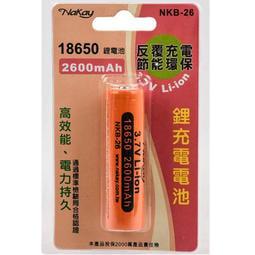 【NaKay】18650鋰充電電池(2600mAh)【LD248】