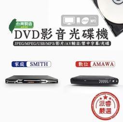 ~台灣製造~熱賣款【DVD影音光碟機】DVD播放器 光碟機 附遙控器 AV2.0聲道 多種支援 外掛字幕【LD138】