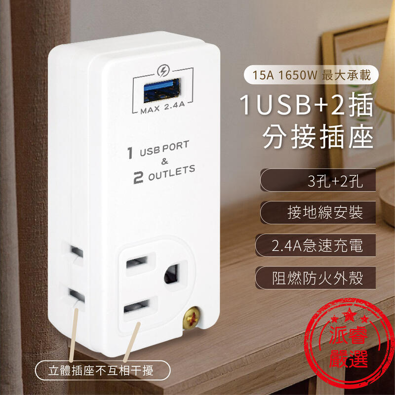 隨貨附發票~【聖岡科技 1USB+2插分接插座】分接式插座 壁插 USB 插座 2.4A【LD517】