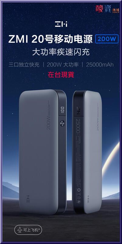 ZMI紫米20號行動電源200W 三孔25000容量數顯快充適用小米蘋果三星安卓閃充MacBook筆電Ps5 QB826