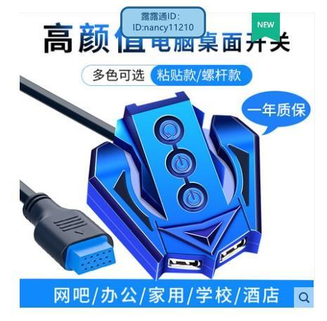 【小七新品】網吧電腦桌面開關臺式主機外置啟動網咖機箱電源開機鍵按鈕雙USB