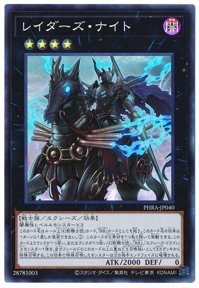 【快速出貨】  SR/SER/PSER 襲擊騎士 PHRA-JP040