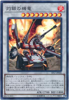 【快速出貨】 【多玩卡牌】游戲王 SR/UR 灼銀之機龍