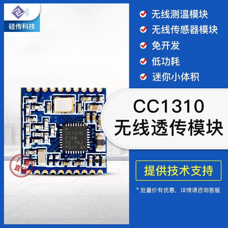 【快速出貨】 CC1310無線傳感器模塊串口透傳測溫模塊低功耗433MHz無線模塊UART