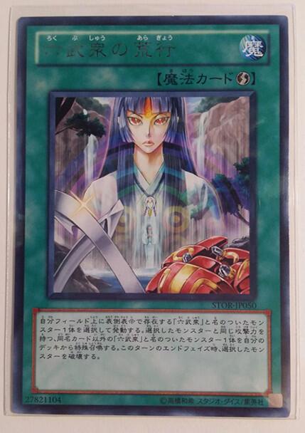 【快速出貨】   N/R銀字 六武眾的荒行 STOR-JP050/LVP2-JP048