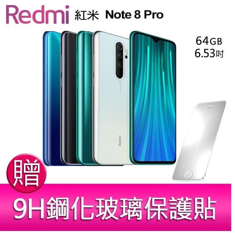 當天出貨!紅米 Redmi Note 8 Pro (6G/64G) 6.53吋八核心手機 贈『9H鋼化玻璃保護貼*