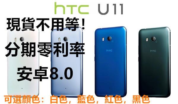 現貨24H出!保固一年HTC U11 八核/5.5吋/64G/4GB/1600萬 6+128G 空機直購價