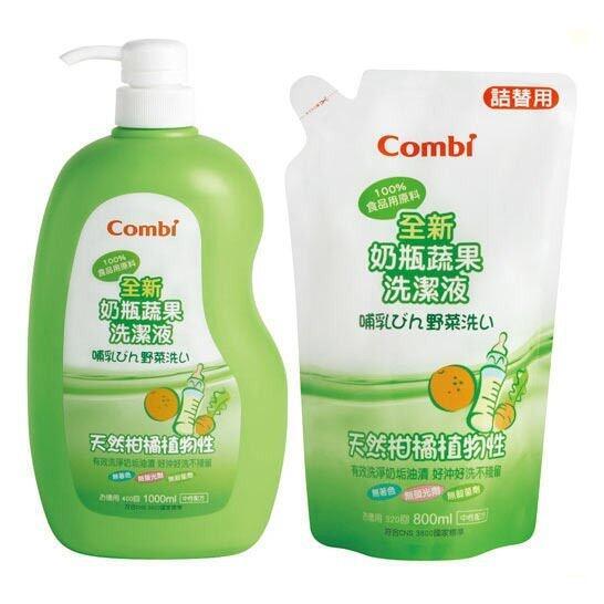 🐻 板橋統一婦幼百貨 🐻 Combi 奶瓶蔬果洗潔液促銷組1000ml+800ml 補充包