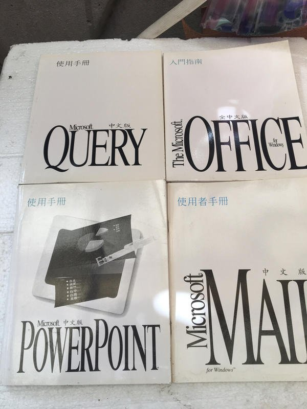 Microsoft  Query  Office PowerPoint Mail中文版