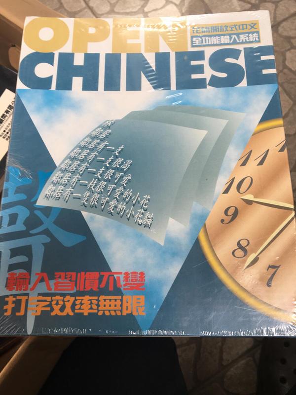 中文輸入軟體