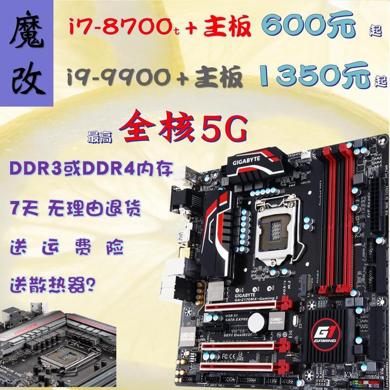 【顶峰】    魔改i7-8700i9-9900k英特爾臺式機CPU主板套餐z370b365h3110qnct