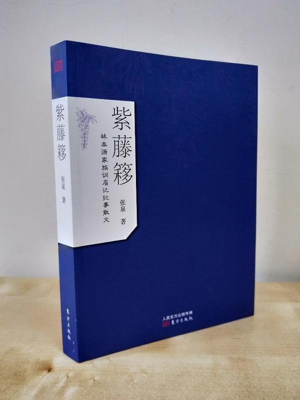 林本源家族訓眉記記事散文 「紫藤簃」張泉著 - 作者親筆簽名