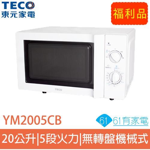 🈺61有家電🈺🍛微波爐🍛東元 YM2005CB 20L無轉盤微波爐 福利品 媲美聲寶天廚