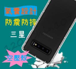 三星 空壓殼 保護殼 S10 S10+ S10E S10 Plus NOTE10 Lite NOTE10+ 手機殼 保護