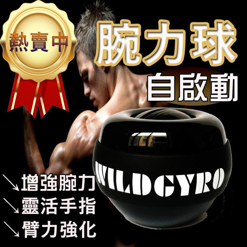 【免運費→現貨秒出】第二代新款 腕力球 握力球 腕力器 握力器 腕力訓練 手腕球 健身球