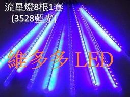 LED 流星燈 8根1套 藍光 LED燈 可戶外使用 多種顏色可供挑選 內建控制IC (110V220V)