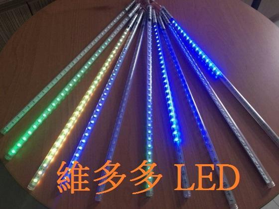 LED 流星燈 10根1套 七彩 LED燈 可戶外使用 多種顏色 內建控制IC (110V220V)