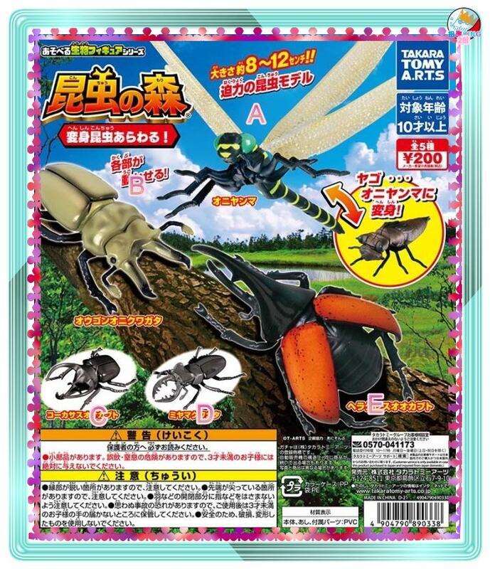 ♠️扭蛋King二館♠️『現貨』昆蟲之森-變身昆蟲篇 T-ARTS 扭蛋 轉蛋