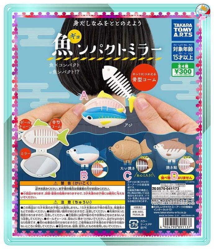 ♠️扭蛋King二館♠️『現貨』魚型鏡梳組吊飾 T-ARTS 扭蛋 轉蛋