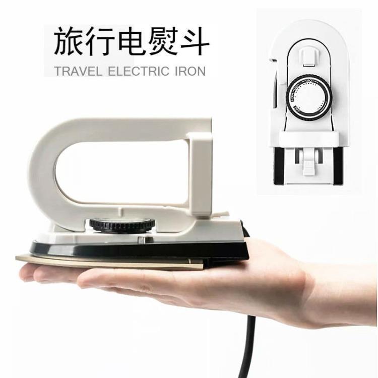 手持熨燙機 電熨斗迷你小型便捷式折疊旅行學生宿舍無印同款掛燙機雙電壓 - 歐美韓  極限