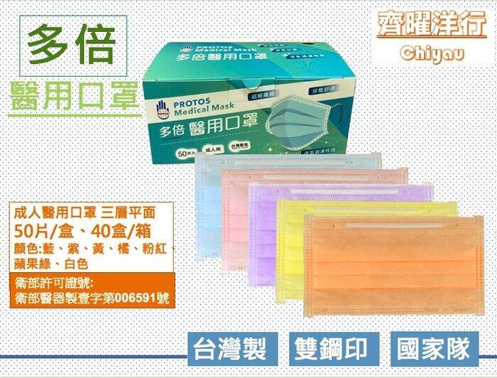 雙鋼印protos多倍醫療用口罩 【粉紫色/粉橘色/藍色/粉紅色】各色 台灣製