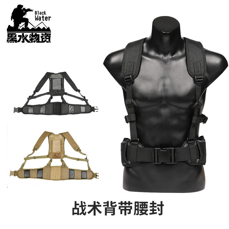 【新品上市】便攜訓練通用戰術雙肩簡易背帶H型掛附件包外腰帶多功能作戰腰封