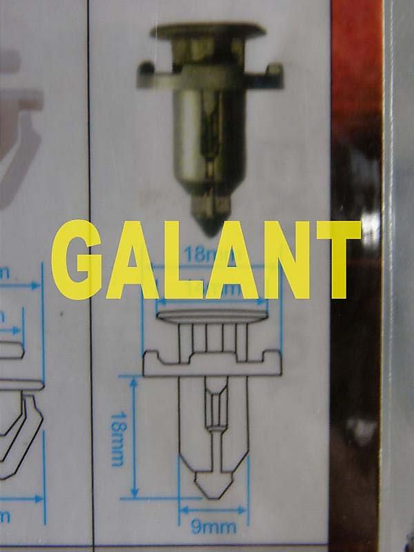 三菱 GALANT SAVRIN 保桿固定扣 保桿扣 引擎下護板固定扣 內規板固定扣 前保固定扣(號碼:41) 歡迎詢問