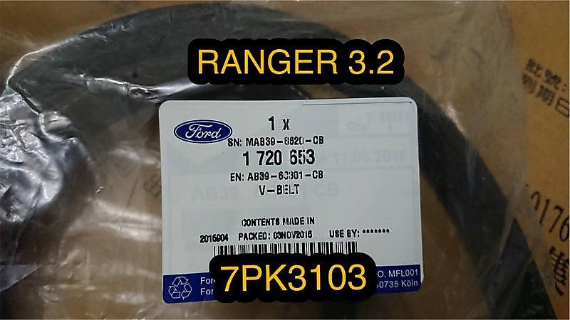 正廠 福特 RANGER 3.2 綜合皮帶 時規皮帶 發電機皮帶 冷氣皮帶 動力皮帶 其它KUGA,FIESTA歡迎詢問