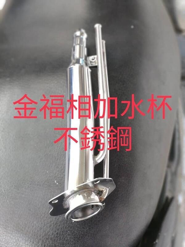 SUBARU 金福相 E12 加水管 加水頭 注水頭 其它噴水桶,備水桶,副水桶,水箱,來令片,發電機,馬達 歡迎詢問