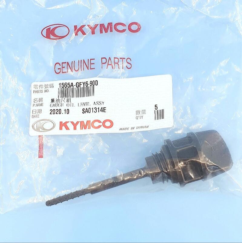 《jf》KYMCO光陽正廠零件/1565A-GFY6-900/機油量尺含O環~GY6,Many,VJR