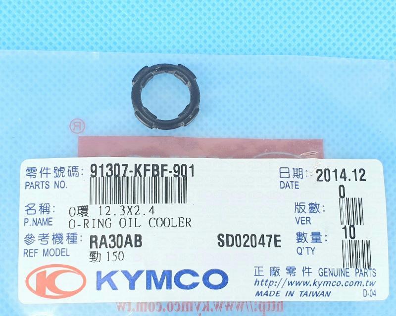 《jf》KYMCO光陽正廠零件/91307-KFBF-901/O環12.3*2.4~酷龍,豪漢