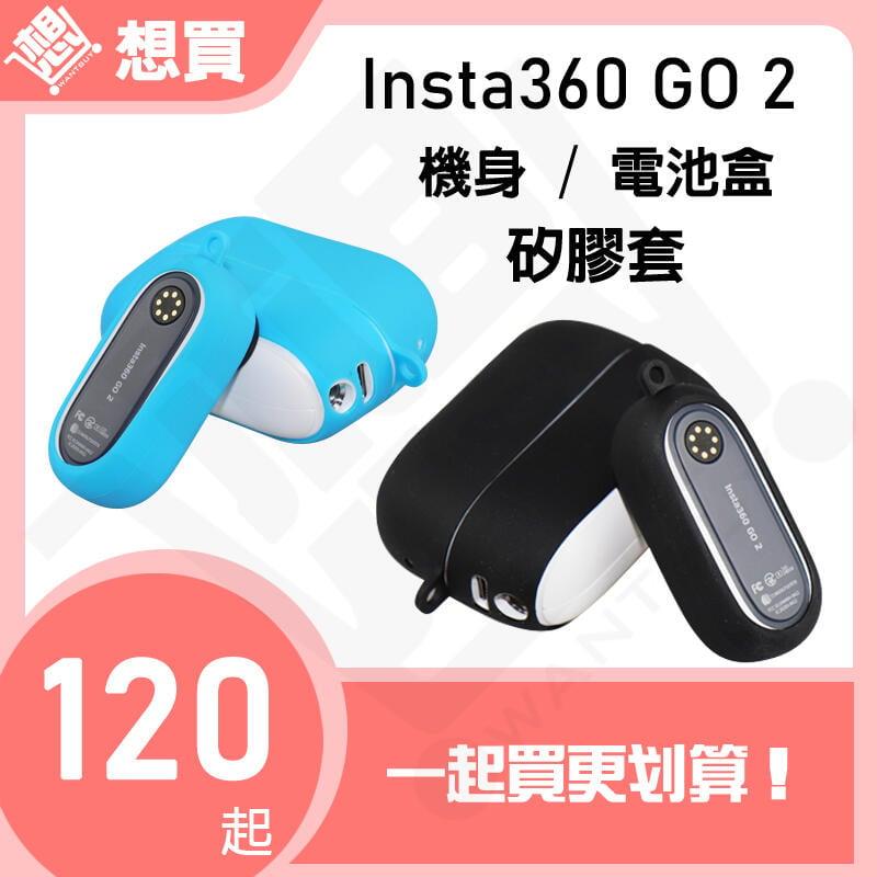 【現貨高雄】 Insta360 GO 2 矽膠套 機身 電池盒 電池艙 保護套 insta360 go2 GO2 相機