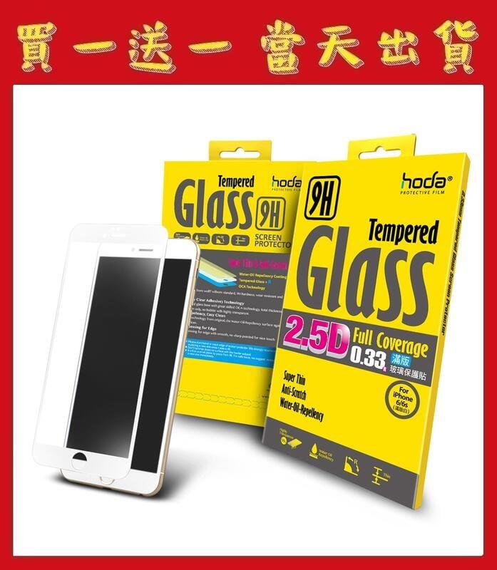 ◎買一送一◎ hoda【iPhone 6/6s 4.7吋】2.5D高透光滿版9H鋼化玻璃保護貼