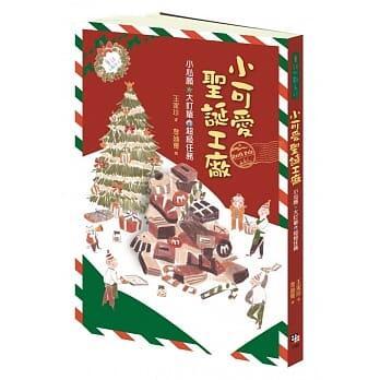 《字畝》小可愛聖誕工廠