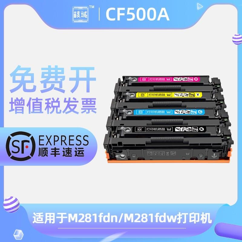 【黑豹】核域 適用于hp/惠普Color LaserJet Pro MFP M281fdn/M281fdw硒鼓202A墨