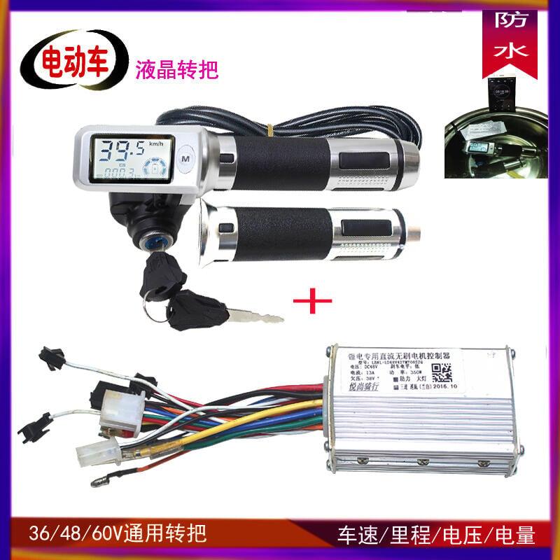 【黑豹】新品電動車控制器轉把48V60V多功能提速調速把電瓶車油門把手