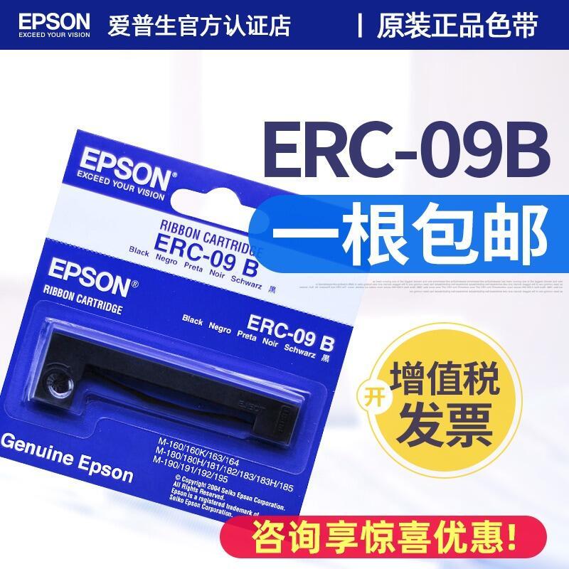 【黑豹】原裝epson愛普生ERC-09B色帶架ERC22B M-160 160K 163 164 180 181 18